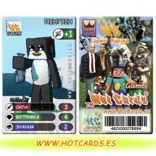 ХотКардс G025 ПІНГВІН Відео Ігри-M (Б)(50/400)