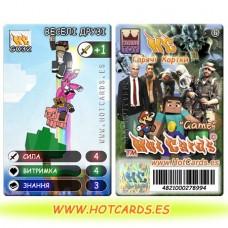 ХотКардс G032 ВЕСЕЛІ ДРУЗІ Відео Ігри-M (Б)(50/400)